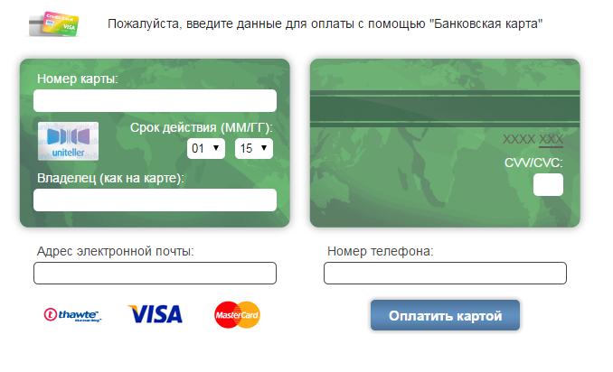 Истек срок действия карты Сбербанка: перевыпуск карты